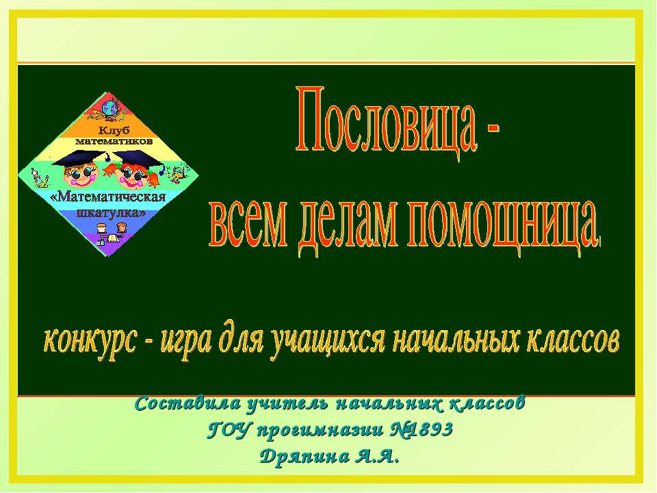 Составила учитель начальных классов ГОУ прогимназии №1893 Дряпина А.А.