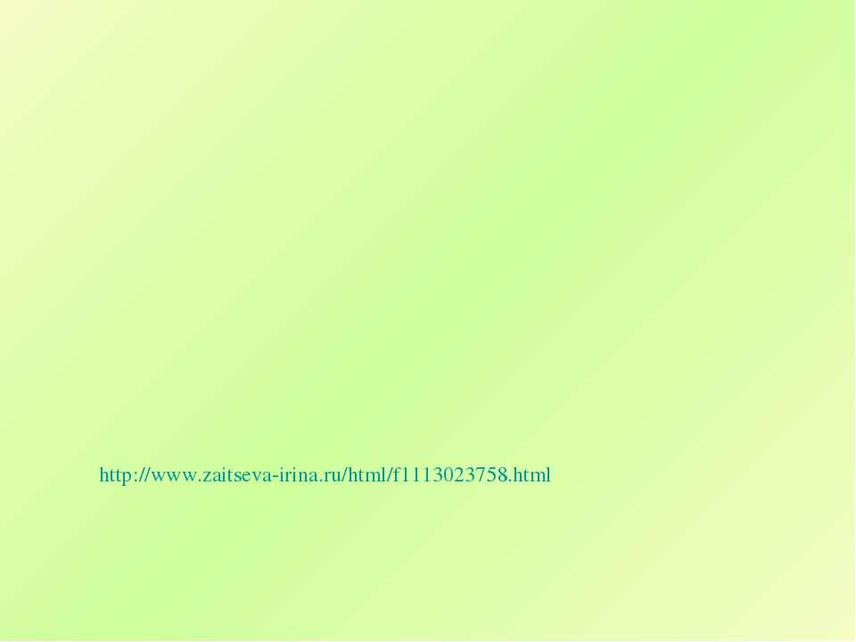 http://www.zaitseva-irina.ru/html/f1113023758.html