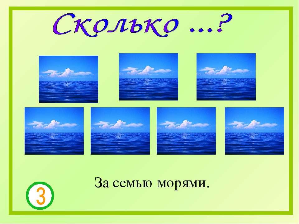 За семью морями.