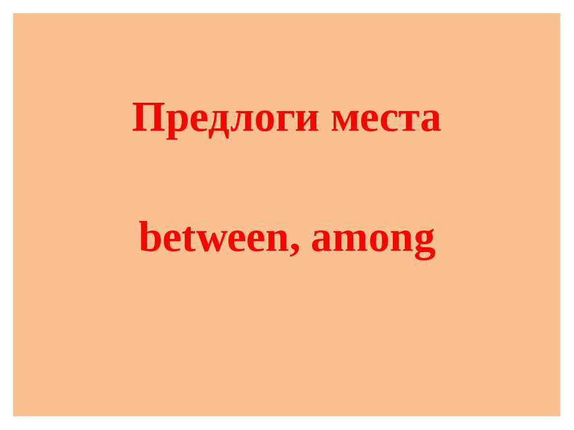 Предлоги места between, among