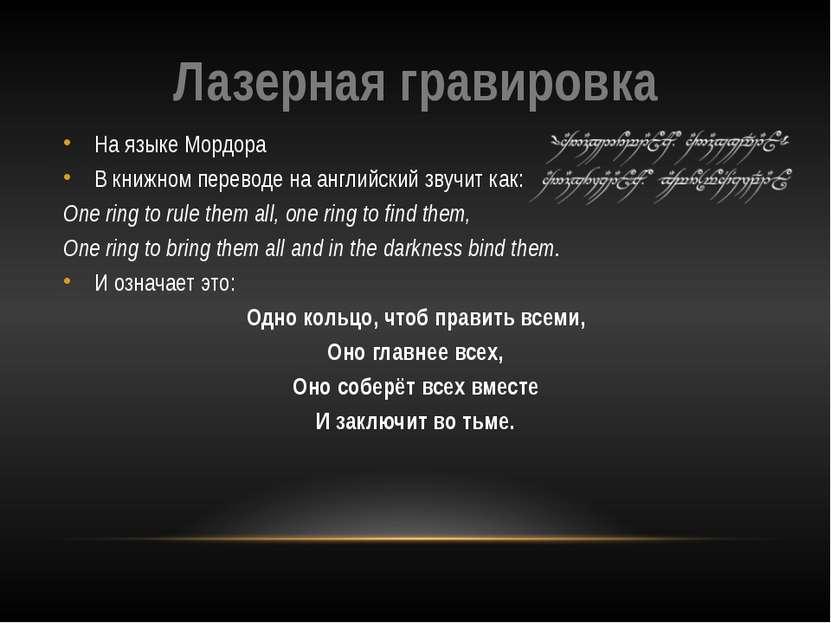 На языке Мордора В книжном переводе на английский звучит как: One ring to rul...