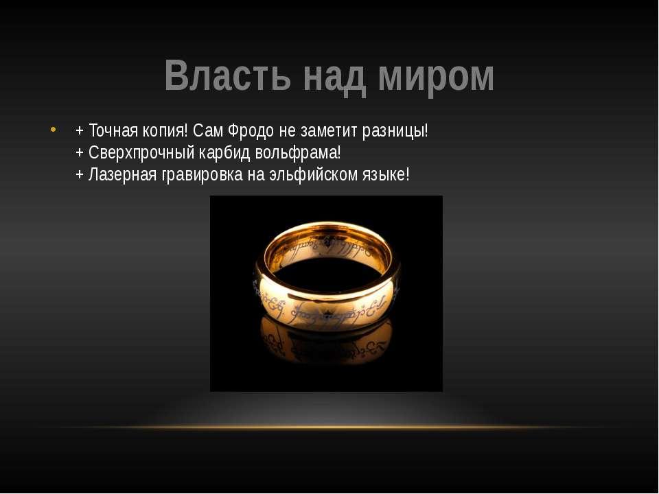 Власть над миром + Точная копия! Сам Фродо не заметит разницы! + Сверхпрочный...