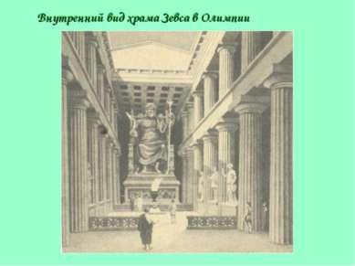Внутренний вид храма Зевса в Олимпии