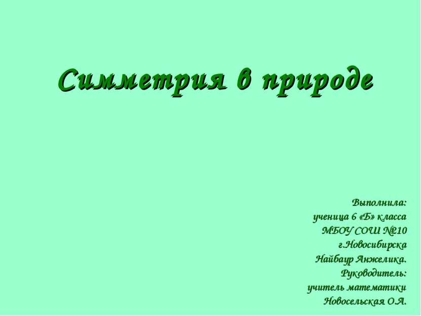 Симметрия в природе Выполнила: ученица 6 «Б» класса МБОУ СОШ №210 г.Новосибир...