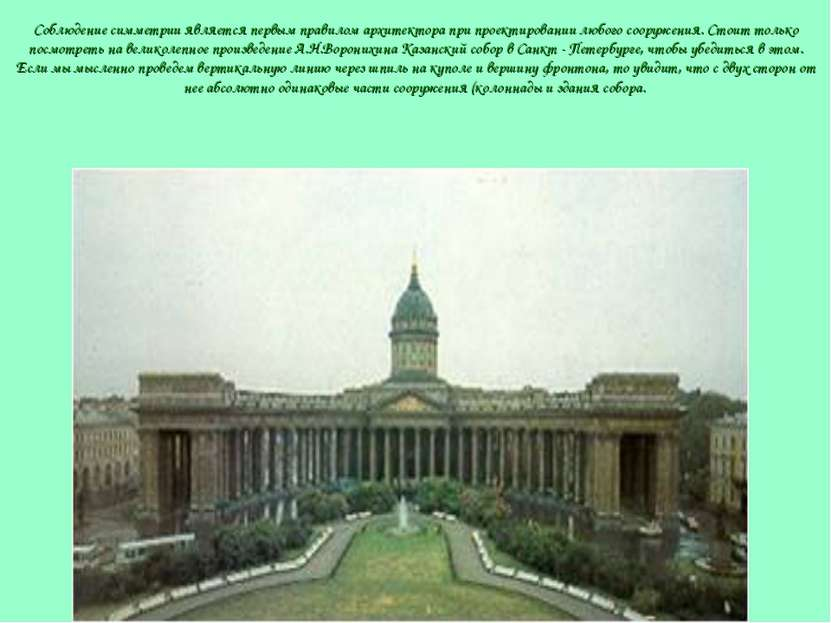 Соблюдение симметрии является первым правилом архитектора при проектировании ...