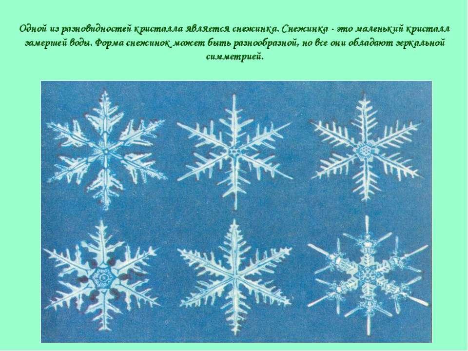 Одной из разновидностей кристалла является снежинка. Снежинка - это маленький...