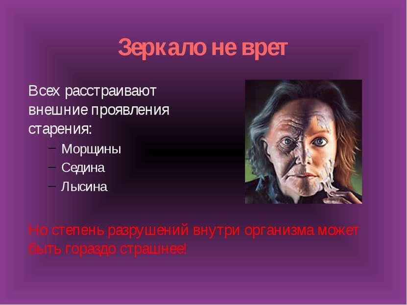 Зеркало не врет Всех расстраивают внешние проявления старения: Морщины Седина...