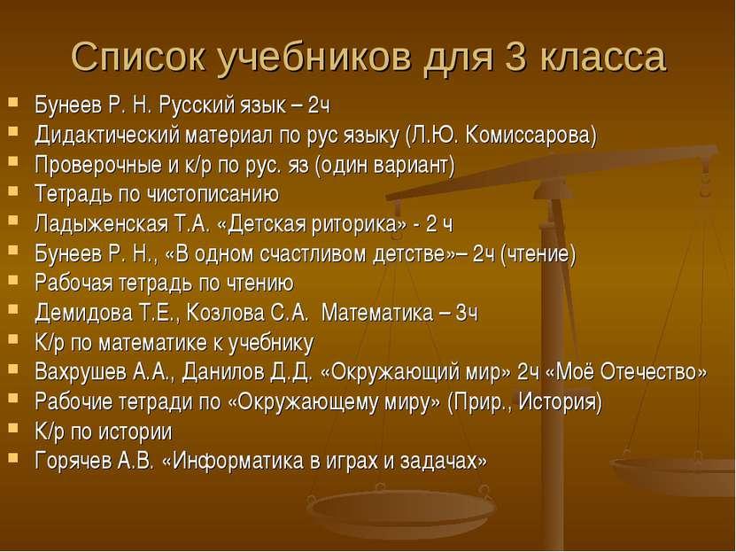 Список учебников для 3 класса Бунеев Р. Н. Русский язык – 2ч Дидактический ма...