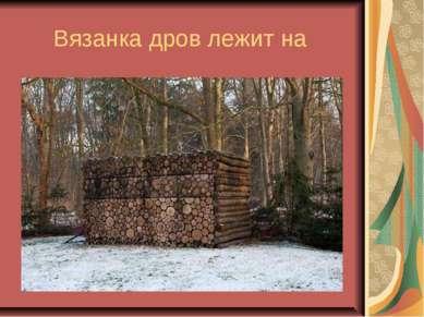 Вязанка дров лежит на