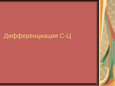 Дифференциация С-Ц