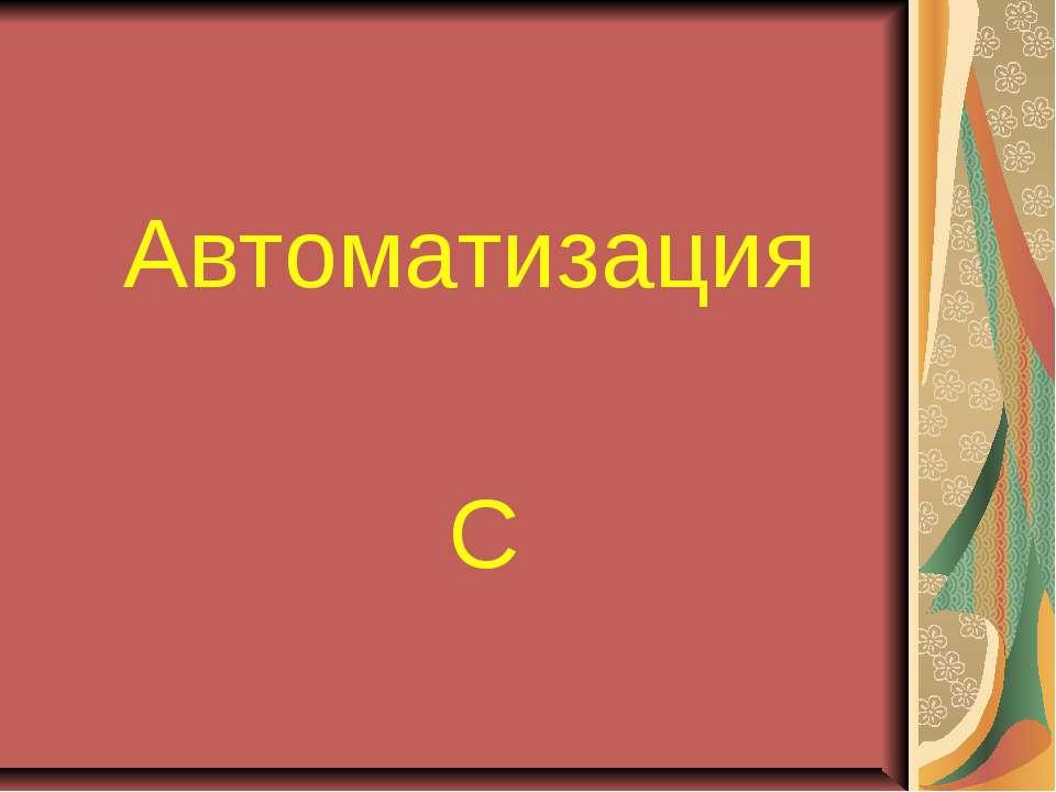 Автоматизация С