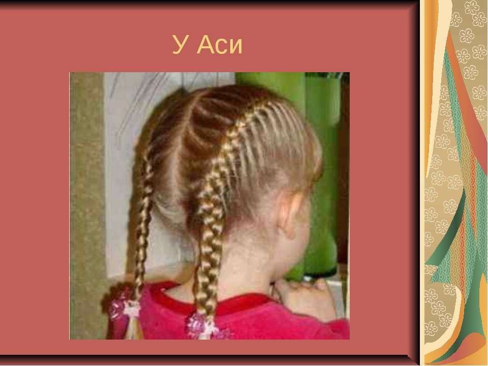 У Аси