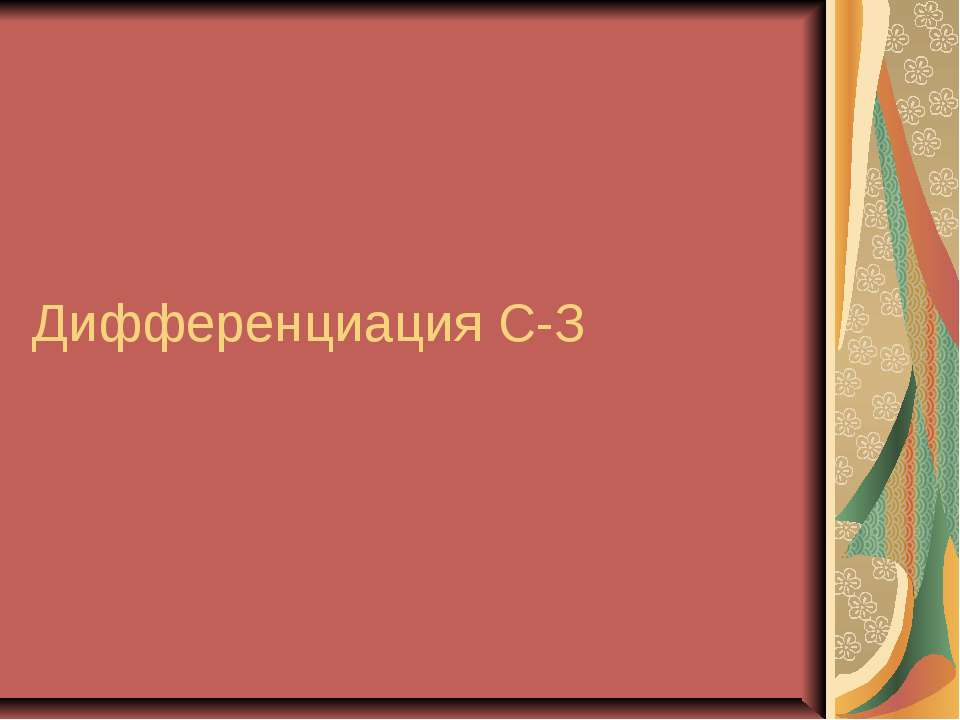 Дифференциация С-З