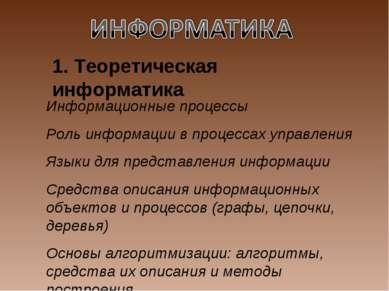1. Теоретическая информатика Информационные процессы Роль информации в процес...