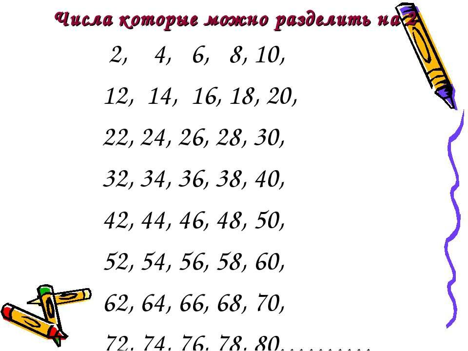 Числа которые можно разделить на 2 2, 4, 6, 8, 10, 12, 14, 16, 18, 20, 22, 24...