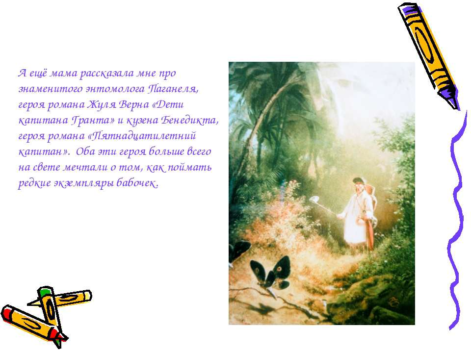 А ещё мама рассказала мне про знаменитого энтомологаПаганеля, героя романа Ж...