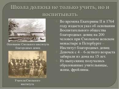 Во времена Екатерины ІІ в 1764 году издается указ об основании Воспитательног...