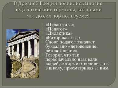«Педагогика» «Педагог» «Дидактика» «Риторика» и др. Слово педагог означает бу...