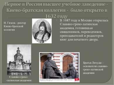 В 1687 году в Москве открылась Славяно-греко-латинская академия, готовившая с...