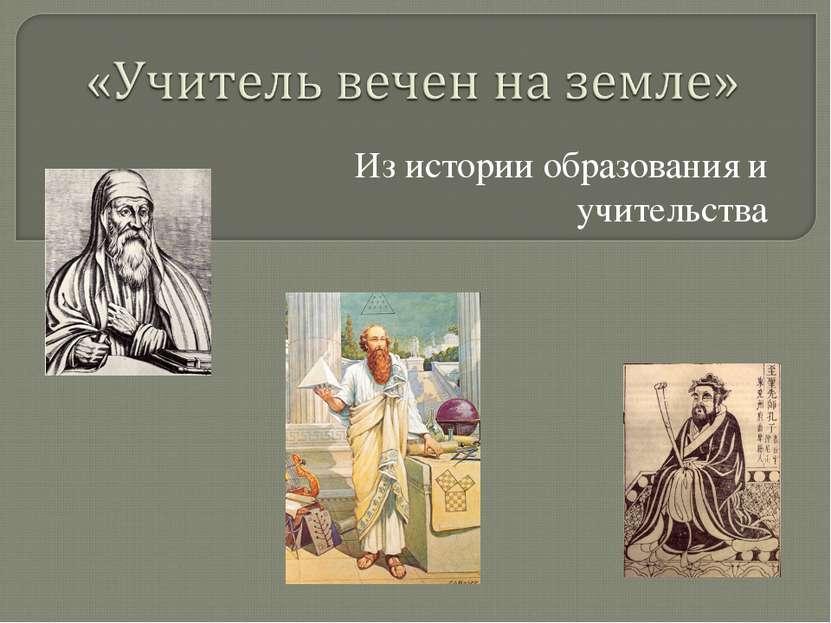 Из истории образования и учительства