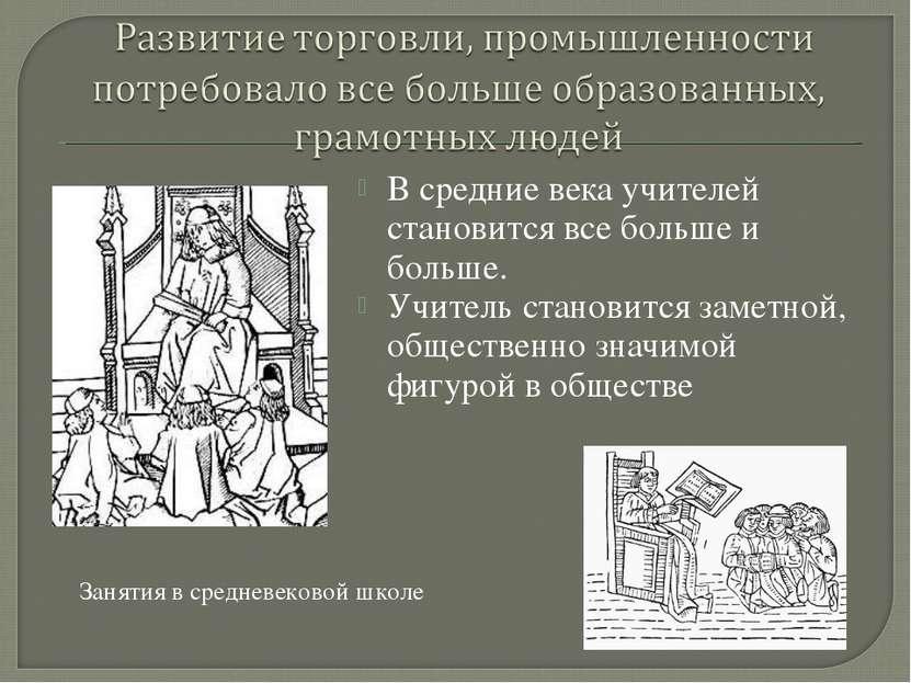 В средние века учителей становится все больше и больше. Учитель становится за...