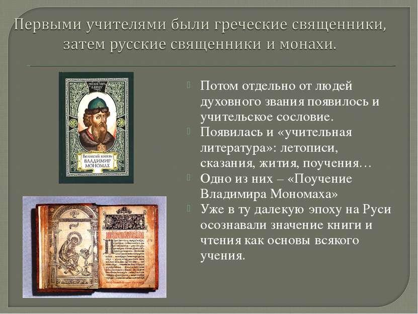 Потом отдельно от людей духовного звания появилось и учительское сословие. По...