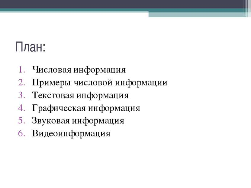 План: Числовая информация Примеры числовой информации Текстовая информация Гр...