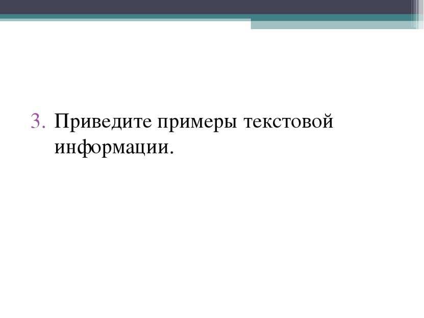 Приведите примеры текстовой информации.