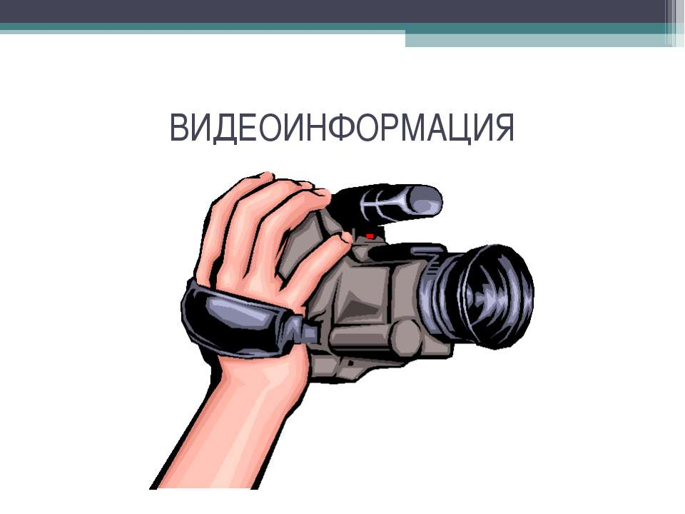 ВИДЕОИНФОРМАЦИЯ