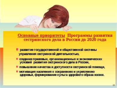 Основные приоритеты Программы развития сестринского дела в России до 2020 год...
