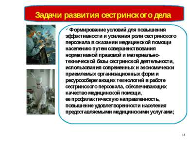 Задачи развития сестринского дела Формирование условий для повышения эффектив...