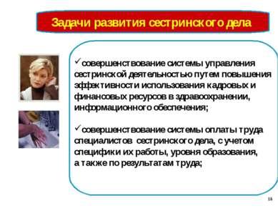 Задачи развития сестринского дела совершенствование системы управления сестри...