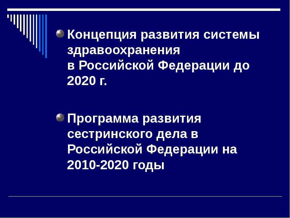 Концепция развития системы здравоохранения в Российской Федерации до 2020 г. ...