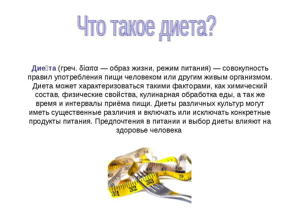 Дие та (греч. δίαιτα— образ жизни, режим питания)— совокупность правил упот...