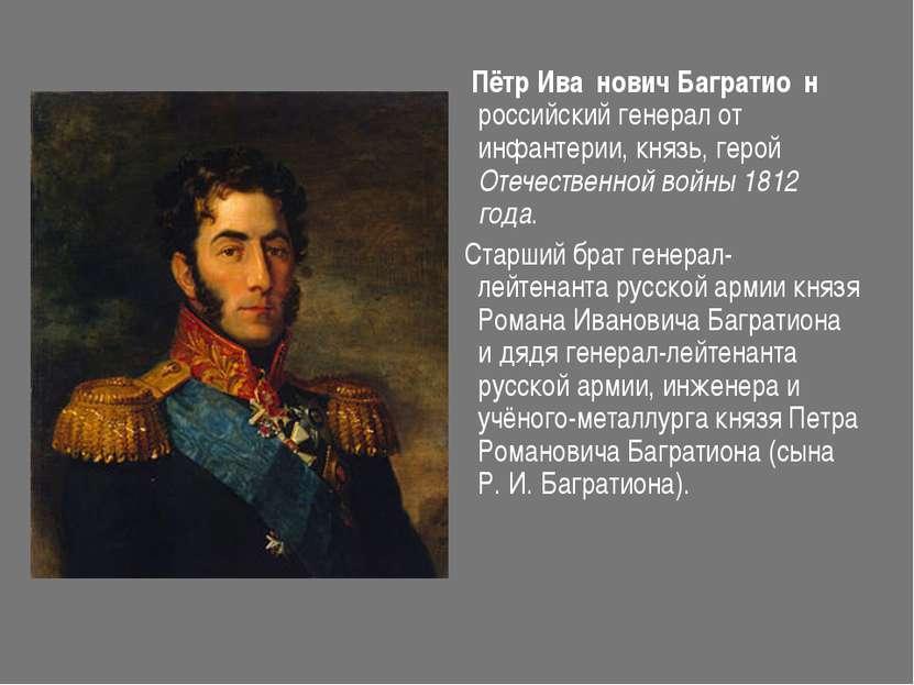 Пётр Ива нович Багратио н российский генерал от инфантерии, князь, герой Отеч...