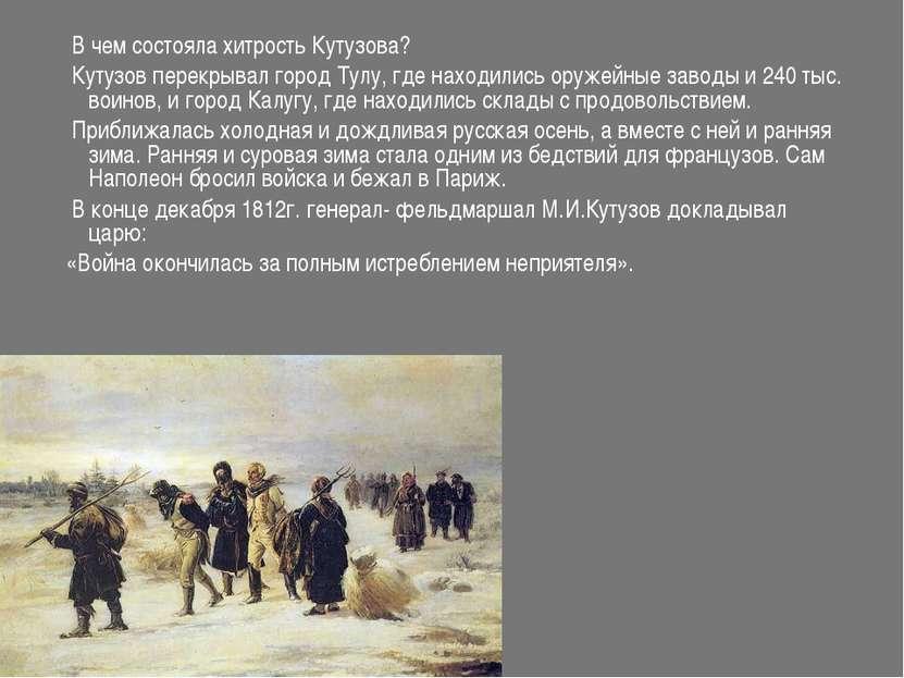 В чем состояла хитрость Кутузова? Кутузов перекрывал город Тулу, где находили...