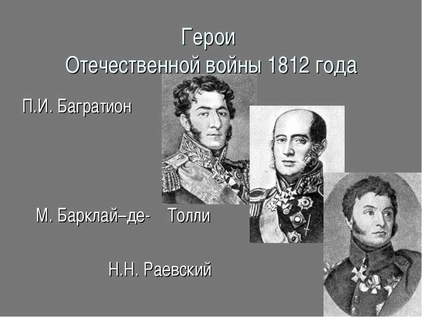 Презентация про героев