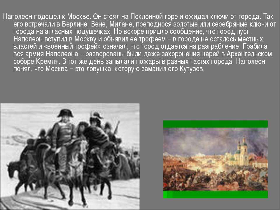 Наполеон подошел к Москве. Он стоял на Поклонной горе и ожидал ключи от город...