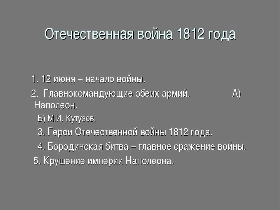 Отечественная война 1812 года 1. 12 июня – начало войны. 2. Главнокомандующие...
