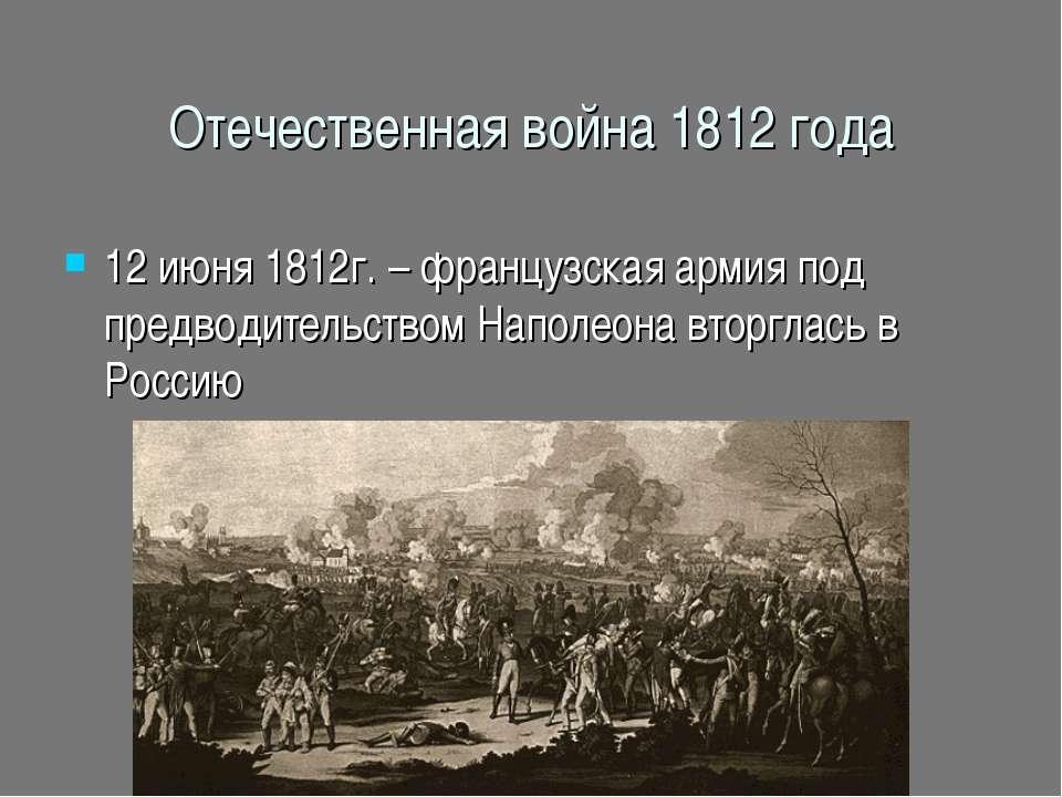 Отечественная война 1812 года 12 июня 1812г. – французская армия под предводи...
