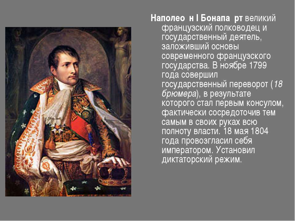 Наполео н I Бонапа рт великий французский полководец и государственный деятел...