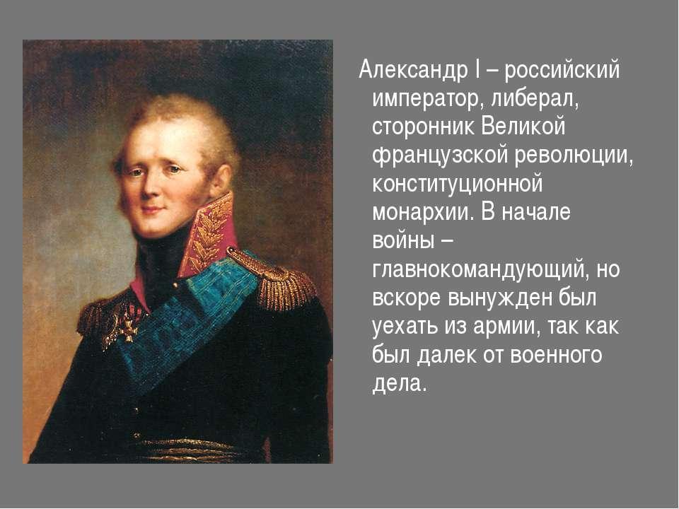 Александр I – российский император, либерал, сторонник Великой французской ре...