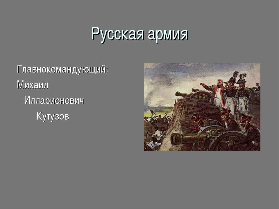Русская армия Главнокомандующий: Михаил Илларионович Кутузов