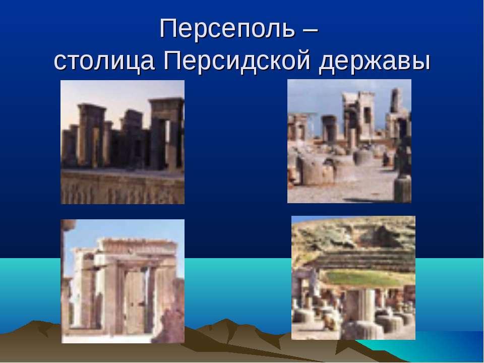 Персеполь – столица Персидской державы