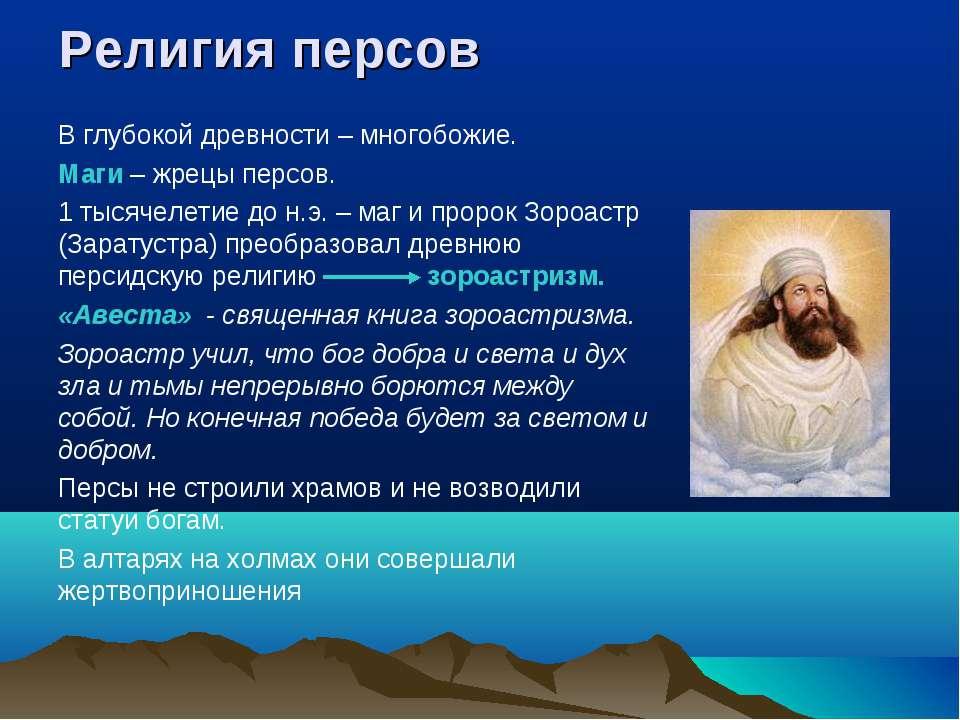 Религия персов В глубокой древности – многобожие. Маги – жрецы персов. 1 тыся...
