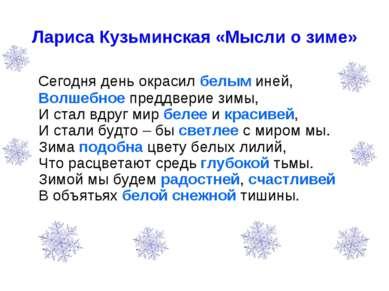 Лариса Кузьминская «Мысли о зиме» Сегодня день окрасил белым иней, Волшебное ...