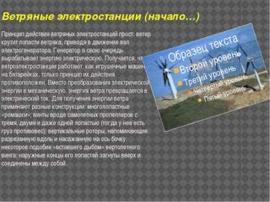 Ветряные электростанции (начало…) Принцип действия ветряных электростанций пр...