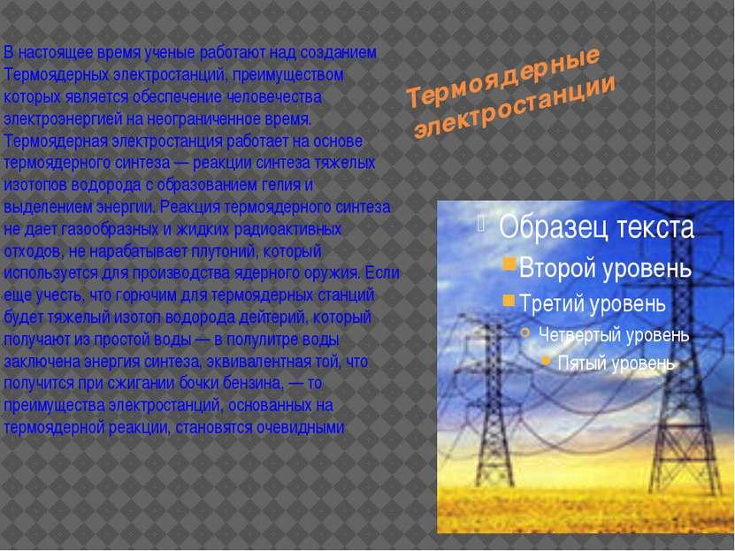 Термоядерные электростанции В настоящее время ученые работают над созданием Т...