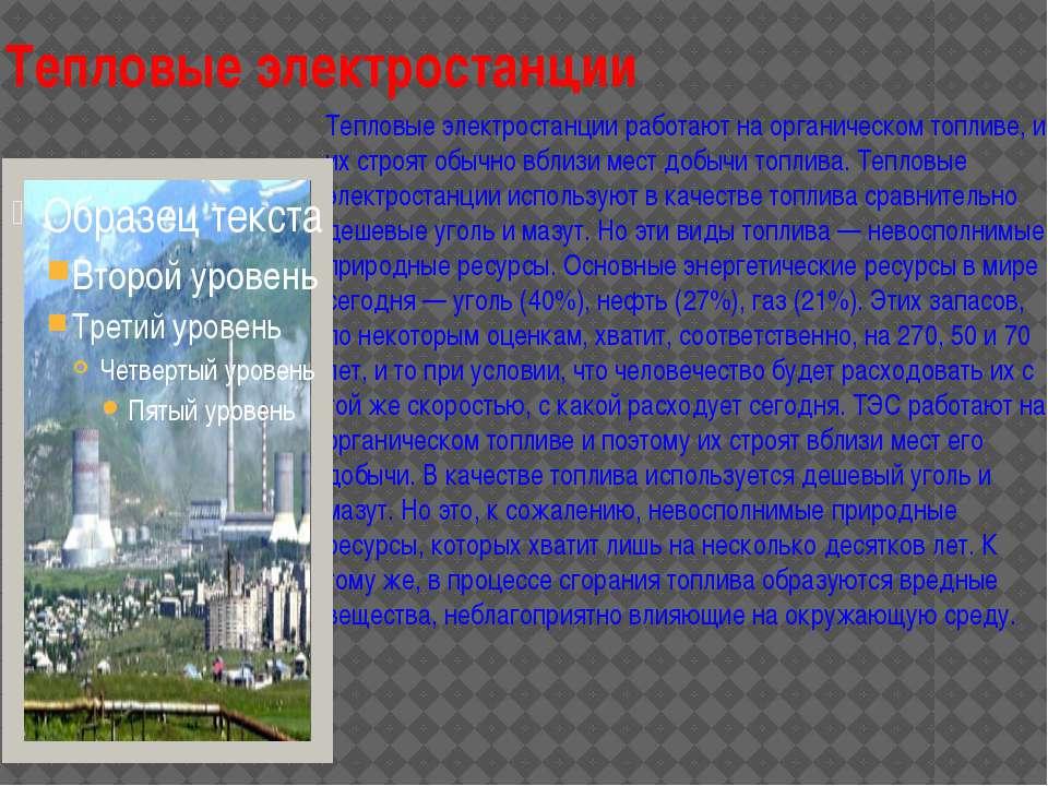 Тепловые электростанции Тепловые электростанции работают на органическом топл...