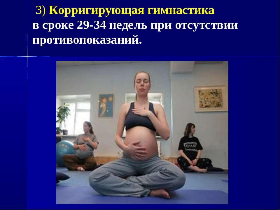 3) Корригирующая гимнастика в сроке 29-34 недель при отсутствии противопоказа...